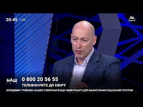 Инсайд Гордона по поводу партии Зеленского 'Слуга народа'