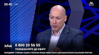 Инсайд Гордона по поводу партии Зеленского