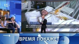 Украинские ценности. Время покажет. Выпуск от 06.11.2018