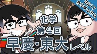 武田の2017年度カリキュラムが動画になりました! 今回は「化学 第4回(...