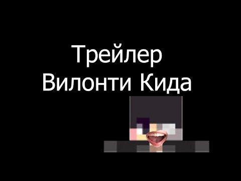 Трейлер канала Вилонти Кид
