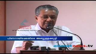 Abdullakutty mla on Political murders in Kannur, and Pinarayi Vijayan react on it