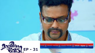Marutheeram Thedi | Episode 31- 24 June 2019 | Mazhavil Manorama