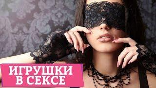 ІГРАШКИ В СЕКСІ – ТОП-10 секс-іграшок [Secrets Center]