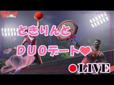 PS4☆【FORTNITE】ときりんとDUOデート!【フォートナイト】