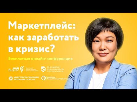 Бесплатная онлайн-конференция «Маркетплейс: как заработать в кризис?»