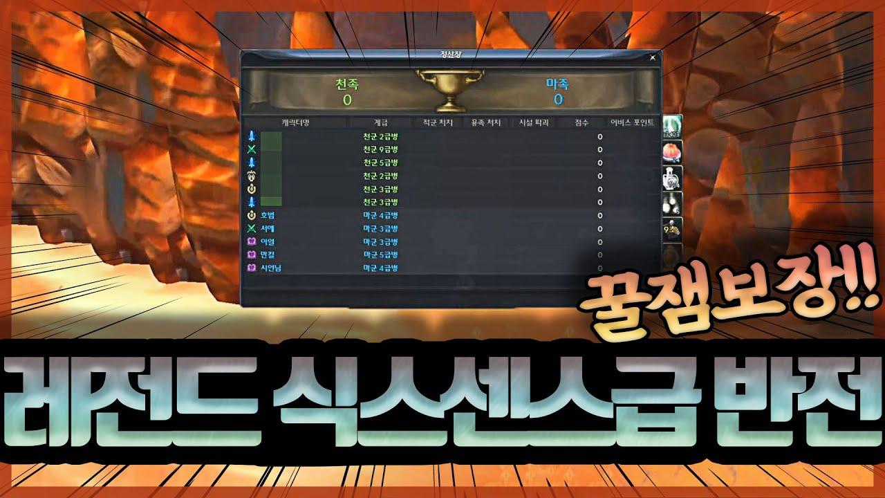 """""""식스센스급 레전드판ㄷㄷ 꿀잼 보장!!"""" 클래식 아이온(AION)"""