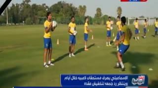 #النشرة_الرياضية مع فرح علي | #الاسماعيلي يصرف مستحقات لاعبيه خلال ايام و ينتظر رد جمعه لتخفيض عقده