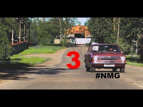 #NMG Г-Влог Третий.