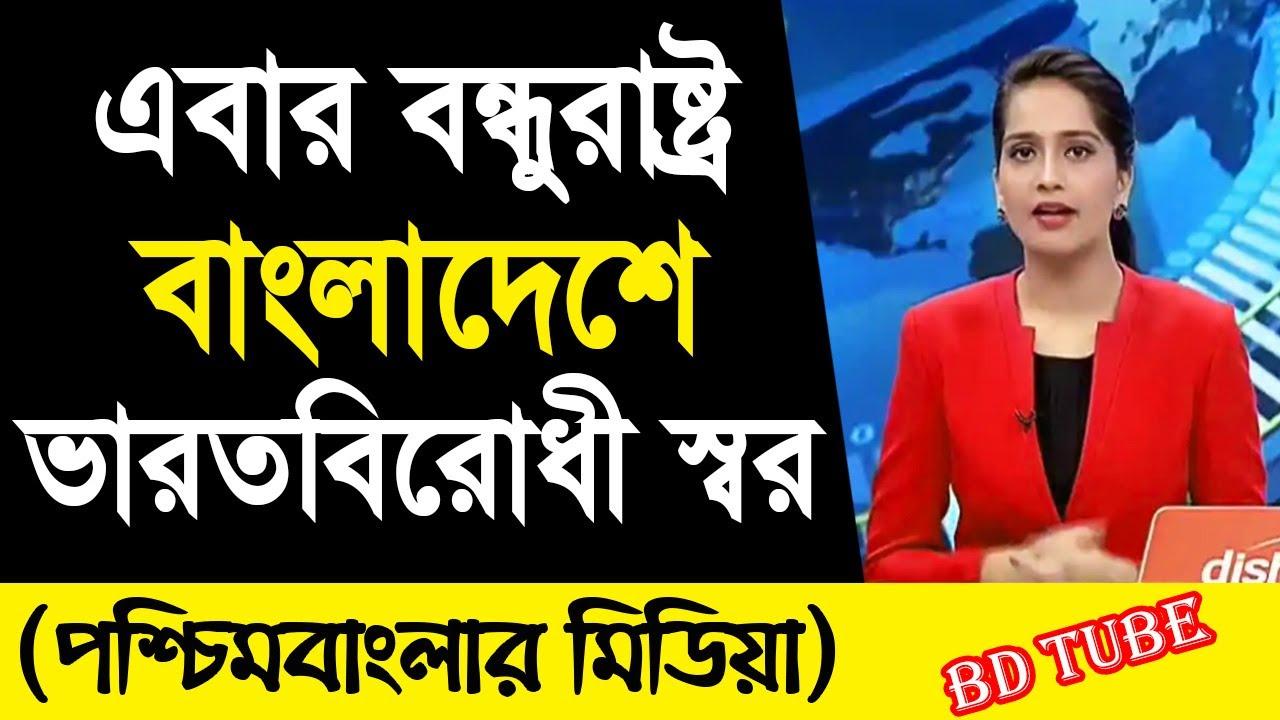পড়শি দেশগুলো কেন এত ভারতবিরোধী (পশ্চিমবাংলার মিডিয়া) Indian media on Bangladesh । BD Tube