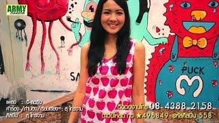 คาราโอเกะ จี-สตริง สุ ไทรงาม - karaoke G-String Su Sai-Ngam