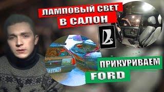 ВАЗ 2109 ЛАМПОВЫЙ СВЕТ В САЛОН|Прикуриваем Ford(купе)#15серия