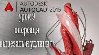 AutoCAD 2015 урок 9 опереаця вырезать и удлинить