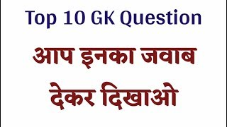 Top 10 GK question in Hindi 2019 | Interesting Gk || GK quiz in hindi #Gk#interestinggk