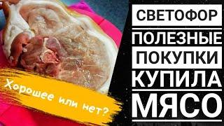 СВЕТОФОР || Мои покупки || Хорошее мясо или нет? || Магазин низких цен