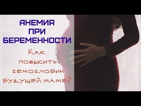 Анемия при беременности/ Методы повышения гемоглобина у будущих мам