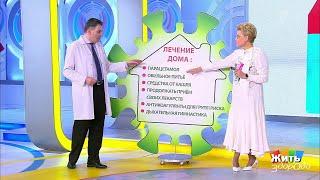 Как правильно лечить коронавирус дома пошаговая инструкция Жить здорово 12 11 2020
