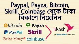 Bitcoin, Payza, Paypal, Skrill, Coinbase থেকে টাকা কিভাবে bKash এ নিবেন দেখেনিন