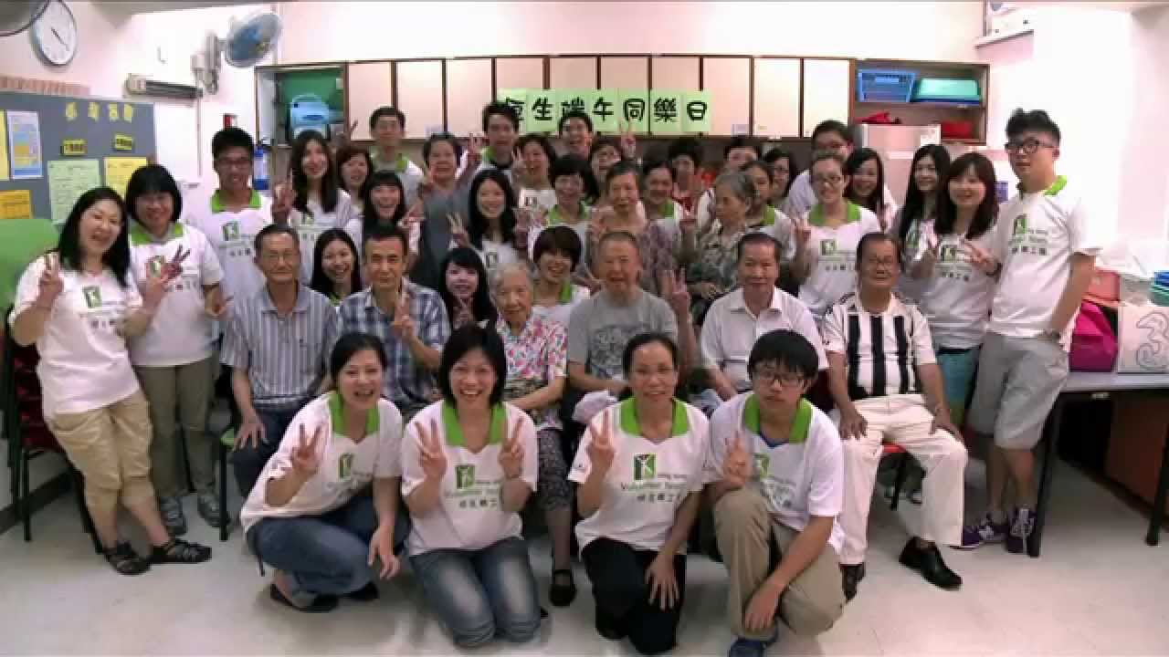恒生義工隊 - 2013年活動回顧 - YouTube