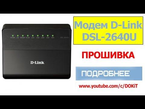 Модем D-Link DSL-2640U - ПРОШИВКА...