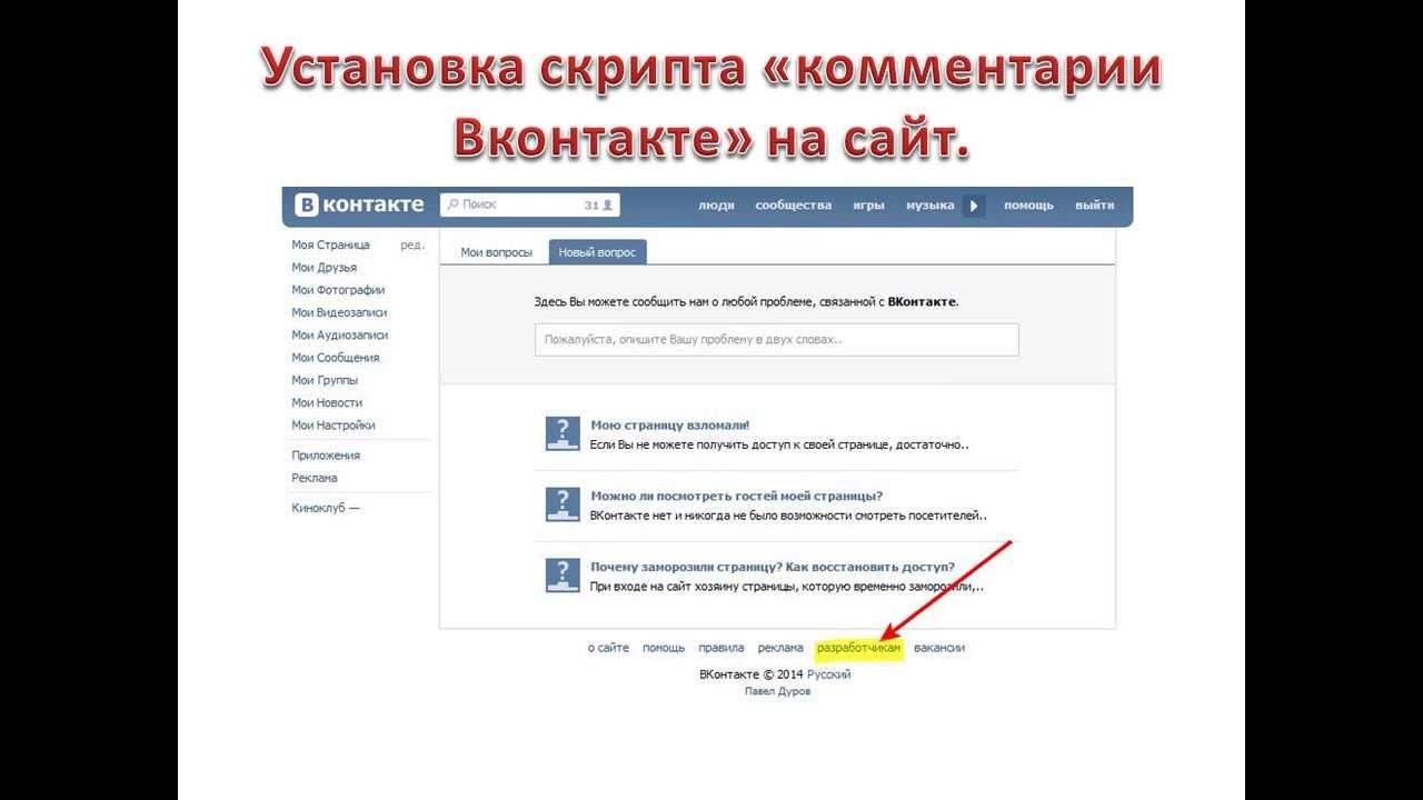 Скрипты картинок вконтакте