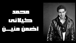 Mohamed Kelany - Adman Meneen | محمد كيلانى - أضمن منين