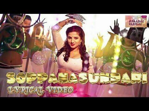Soppanasundari lyrical video (VEERA SIVAJI)