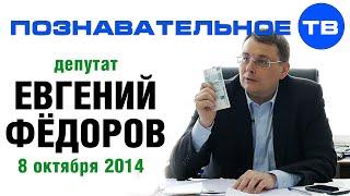 Евгений Фёдоров 8 октября 2014 (Познавательное ТВ, Евгений Фёдоров)