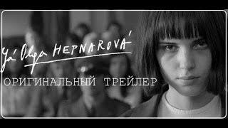 Я, Ольга Гепнарова (2016) Трейлер к фильму