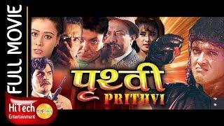 Prithavi | Nepali Full Movie | Rajesh Hamal | Srijana Basnet | Maushami Mall | Tika Pahari