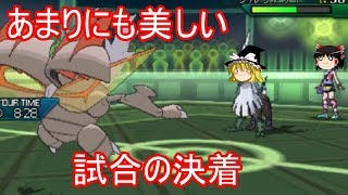 【ポケモンUSUM】あまりにも美しい試合の決着【ゆっくり実況】シングルレート ウルトラサン ムーン