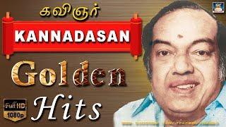 கண்ணதாசனின் காவிய பாடல்கள்| Kannadasan Golden Hits | Kannadasan Songs.