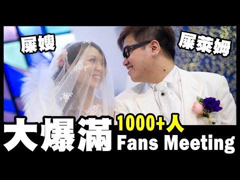 1000+人!大爆滿 Fans Meeting 屎萊姆+屎嫂