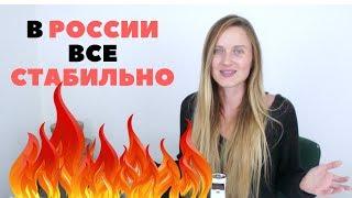 В России все стабильно: #Силуанов загорает, #Голикова позорится, депутаты...