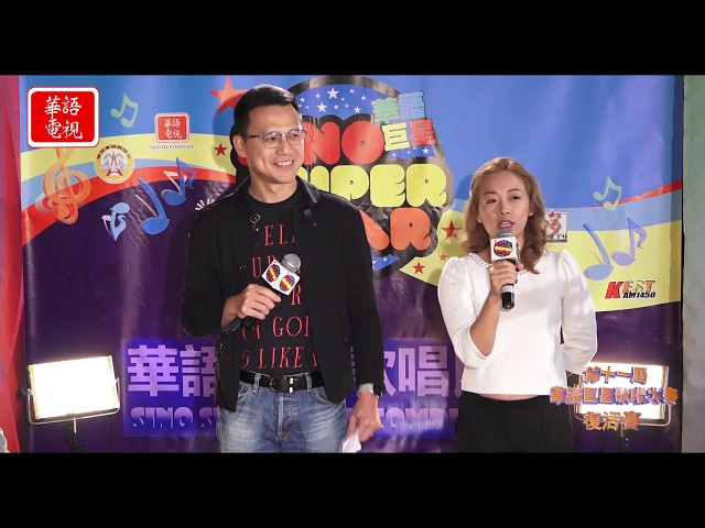 第十一屆華語巨星歌唱大賽復活賽 - Part 1