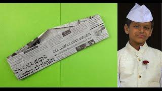 Origami  Indian Cap / Gandhi Topi / Jawaharlal Nehru Topi - News Paper !!