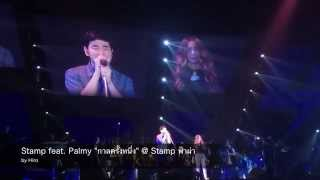 "Stamp feat. Palmy ""กาลครั้งหนึ่ง"" @ Stamp ฟ้าผ่า Concert"
