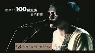 盧廣仲 Crowd Lu 【100種生活】 音樂特輯
