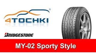 Летняя шина Bridgestone MY-02 Sporty Style. 4 точки. Шины и диски 4точки - Wheels & Tyres 4tochki