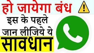 Whatsapp पर भेजा ये मैसेज तो ब्लॉक हो जायेगा आपका Account