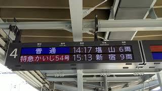 JR東日本 松本駅 14:17分発 普通211系 塩山行き 発車メロディー&発車