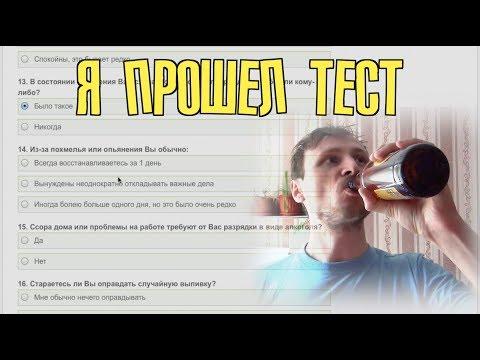 ТЕСТ. Признаки алкоголизма. День 137 (Год без алкоголя)