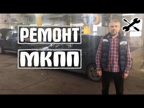 Ремонт МКПП и ремонт раздаточной коробки Сузуки Лиана