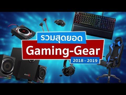 รวมสุดยอด Gaming-Gear by Mercular (2018-2019)