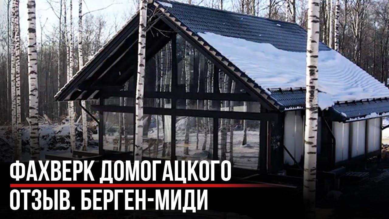 Фахверк Домогацкого - отзыв заказчика, красивый дом Берген-Миди.