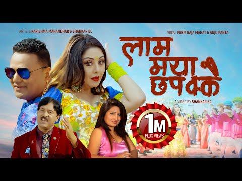 Laam Maya Chhapakkai