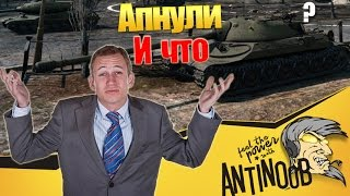 Апнули и что? World of Tanks (wot)