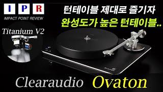 [IPR리뷰] Clearaudio Ovation #ip…