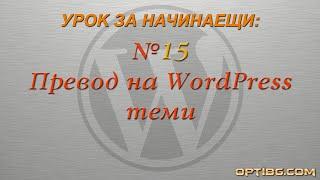 Урок 15: Превод на WordPress теми
