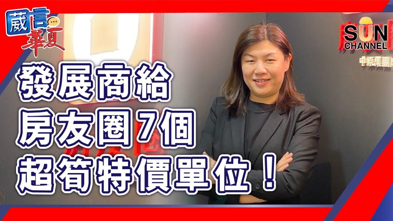 發展商給房友圈7個超筍特價單位!(Part 2/2)嘉賓:Twinky︱葳言華夏-房遊灣區︱Sun Channel︱20210610